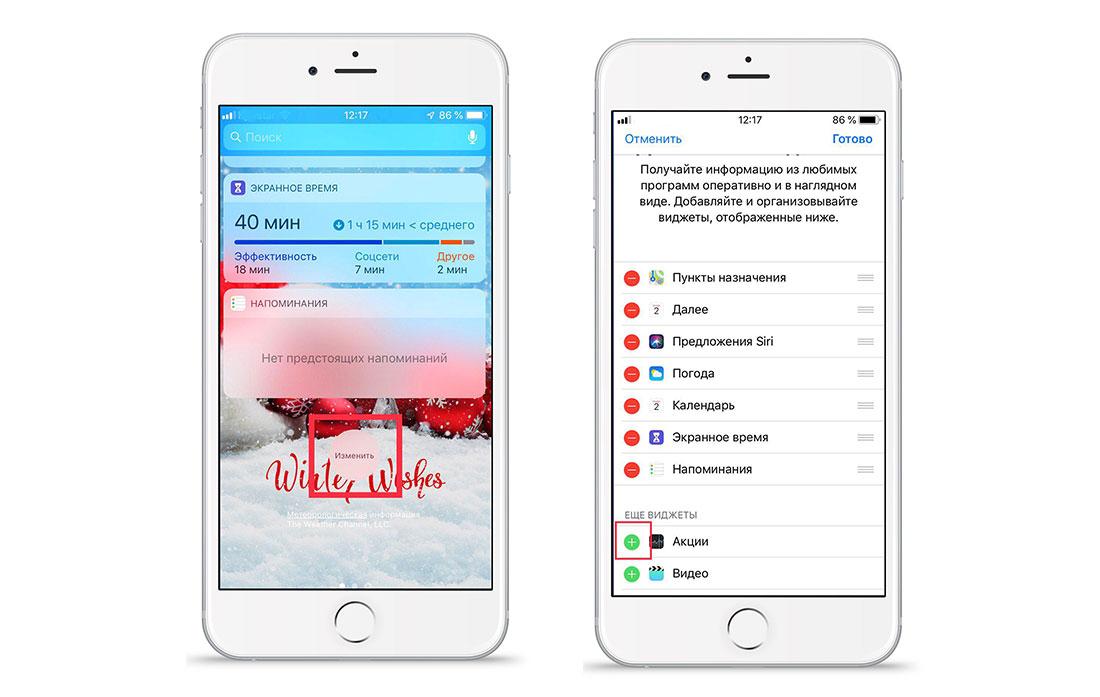 «Акции» приложение iPhone добавить в виджеты