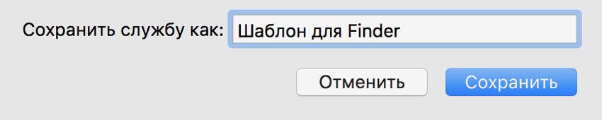 автоматизировать работу с файлами через Automator