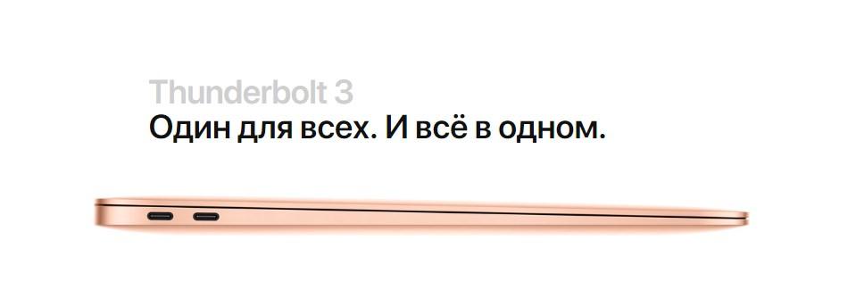 порты MacBook Air 13