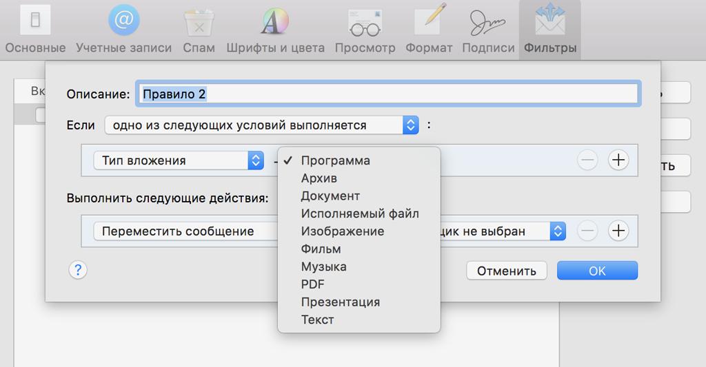 Настройка фильтров почты