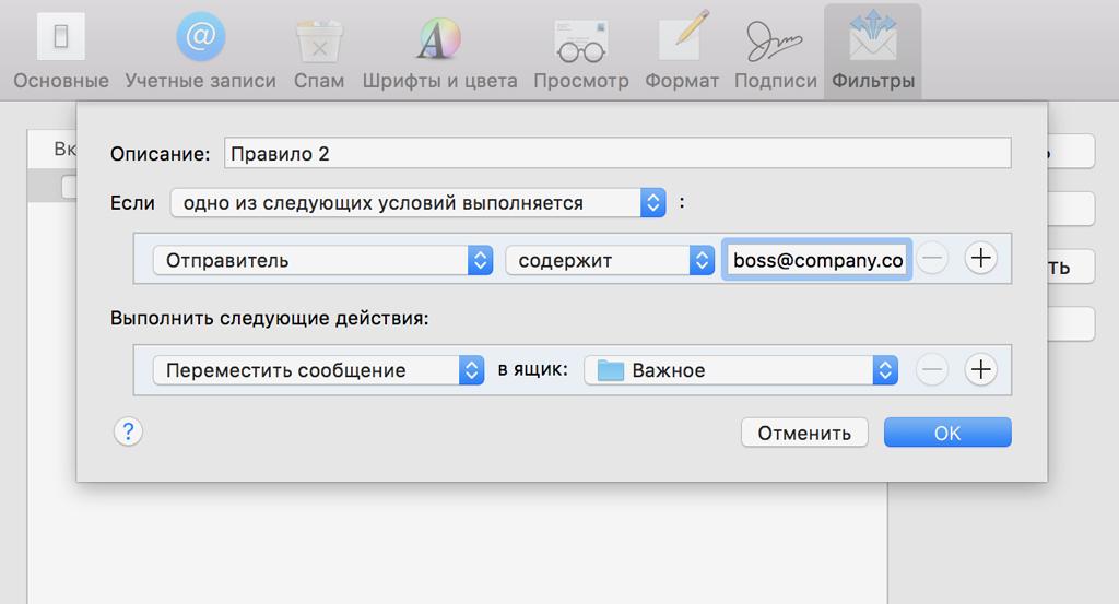 Почта на Mac