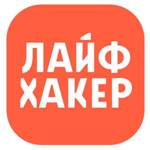 Приложение Лайфхакер. Советы, лайфхаки Lifehacker.ru