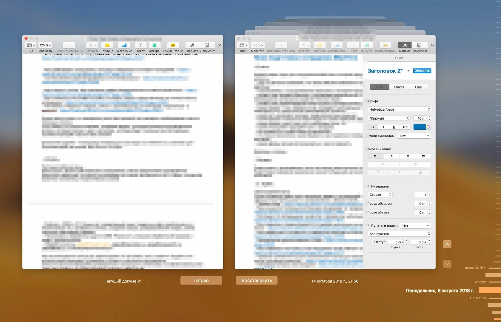 Как восстановить случайно закрытые страницы в браузере, документы в офисных программах