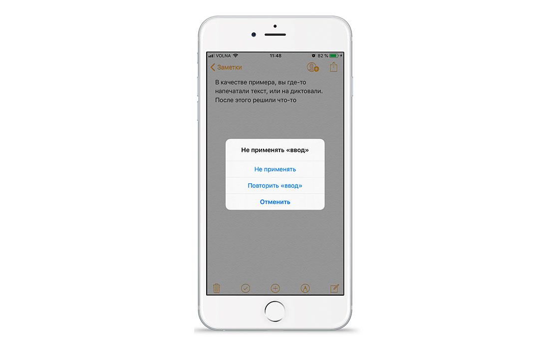 восстановить текст на iPhone