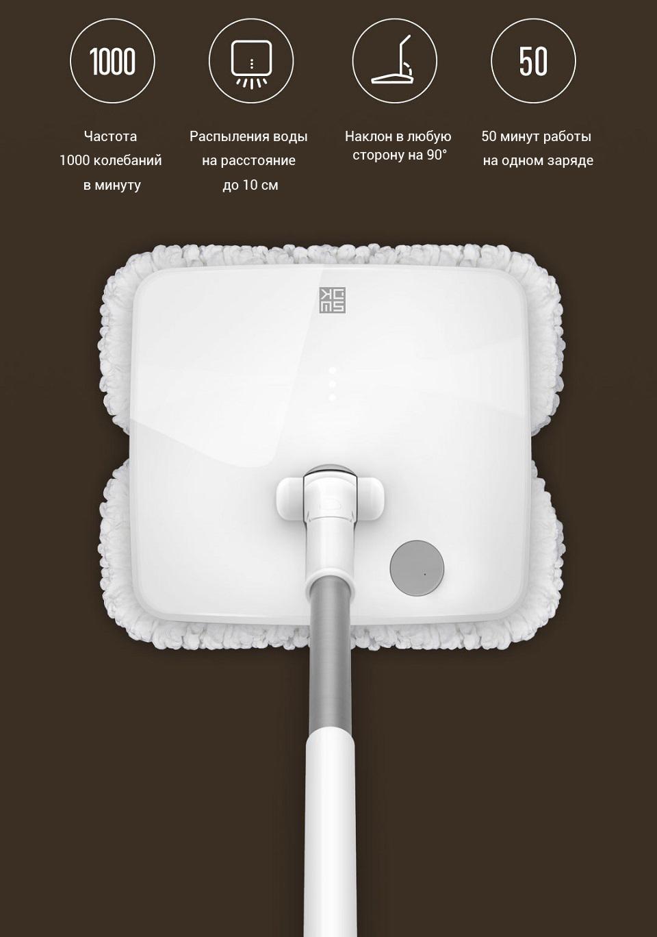 купить электрошвабру Xiaomi SWDK Electric Mop D260