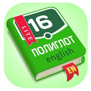 Приложение Полиглот — Английский язык