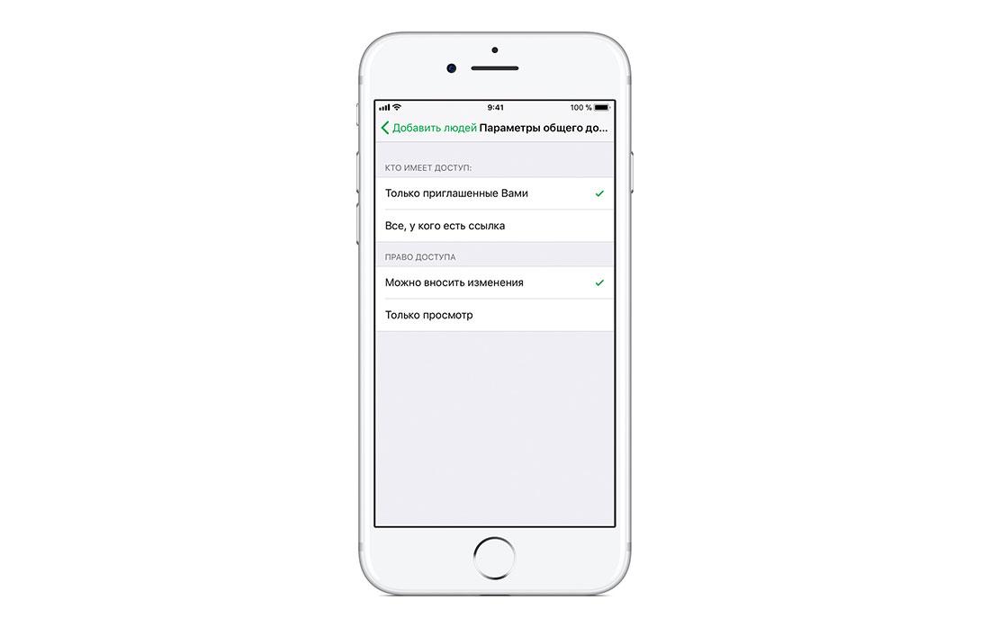 совместный доступ iCloud