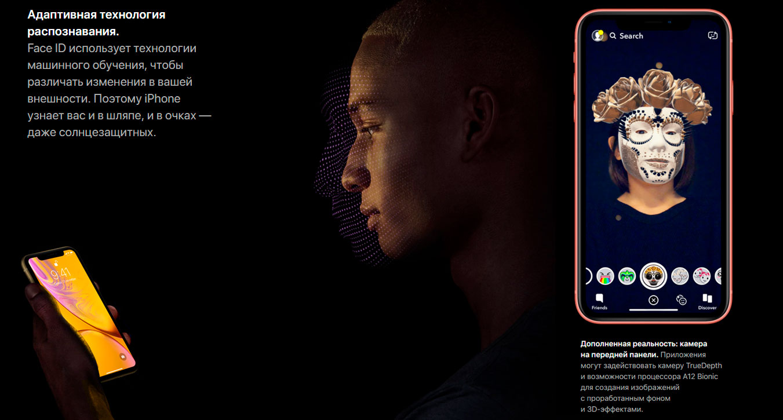 Face ID iPhone XR