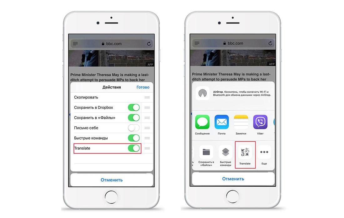 перевести текст в Safari на iPhone