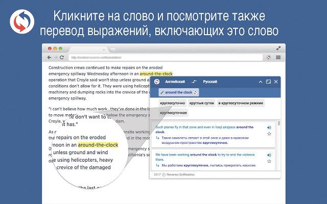 https://chrome.google.com/webstore/detail/reverso-translate-in-cont/onhiacboedfinnofagfgoaanfedhmfab/related