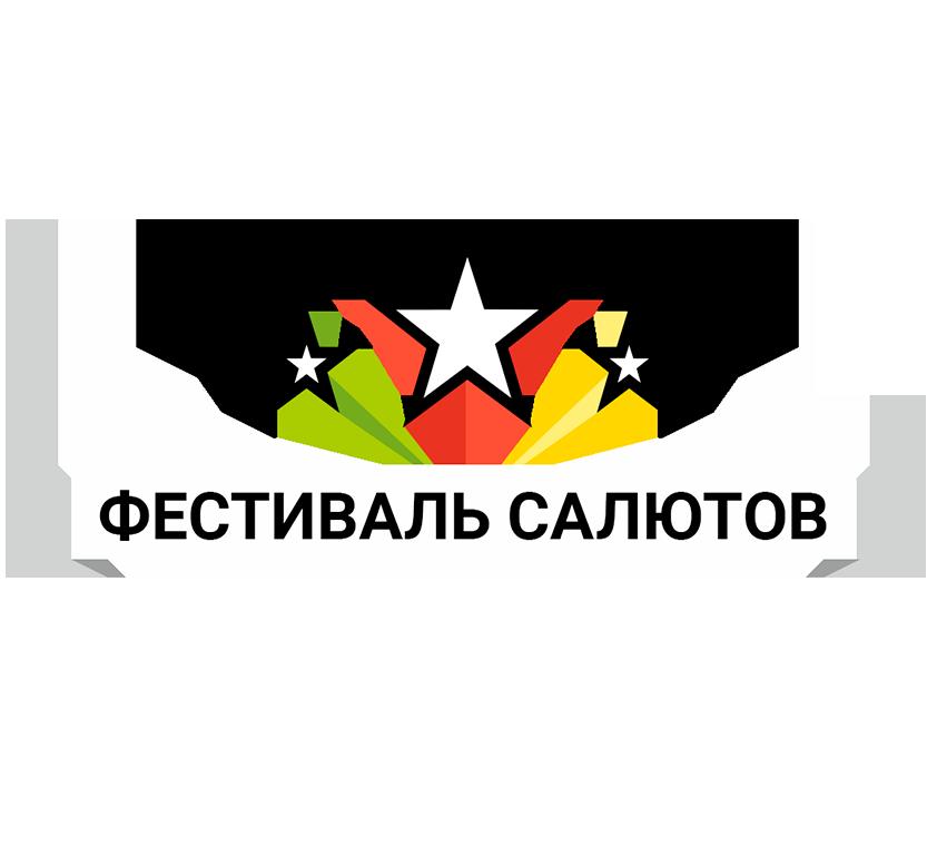 Логотип Фестиваль салютов