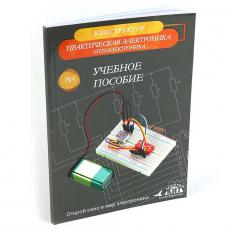 Электронный конструктор «Оптоэлектроника», фото 4