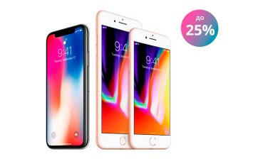 Apple iPhone с сертификатом РСТ со скидкой до 25%!