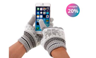 Скидка 20% на перчатки для сенсорных экранов