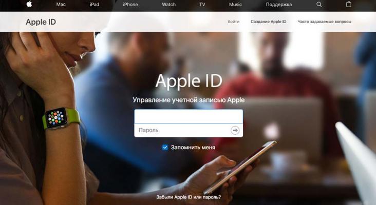Apple ID - безопасность