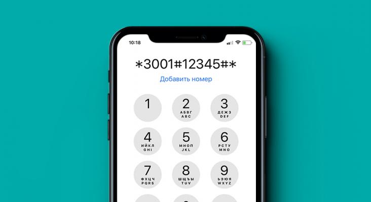 13 лайфхаков для iPhone – подборка от MacTime