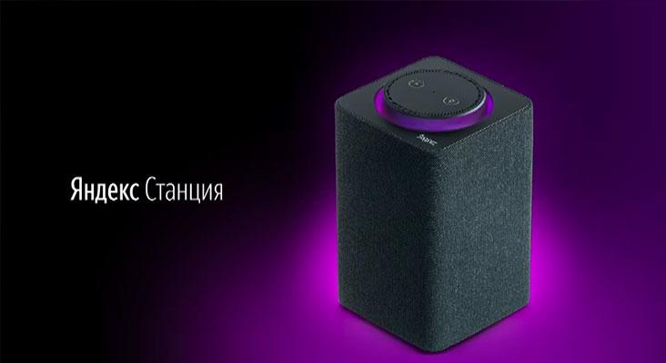Яндекс станция Алиса: возможности умной колонки, настройка, цена, как её подключить